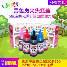 1390连供兼容墨水6色染料 喷墨打印机通用填充影像墨水 T50 适用于爱普生R330 EPSONR290 R270 另色鬼墨水