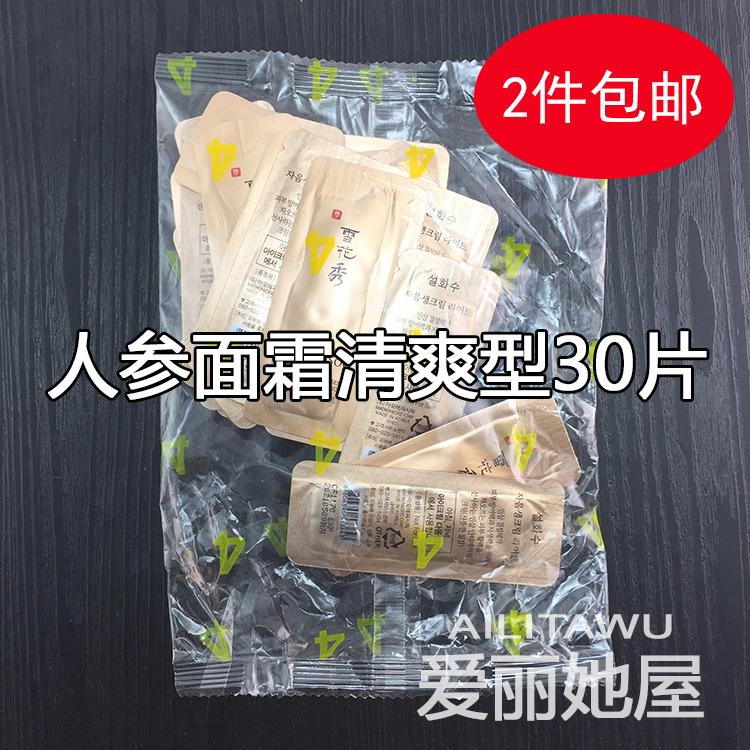 韩国化妆品雪花秀人参面霜小样清爽型抗皱干皮面霜女30片试用装