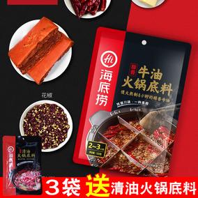 2袋包邮海底捞火锅底料牛油麻辣味150g正宗重庆麻辣烫冒菜火锅料