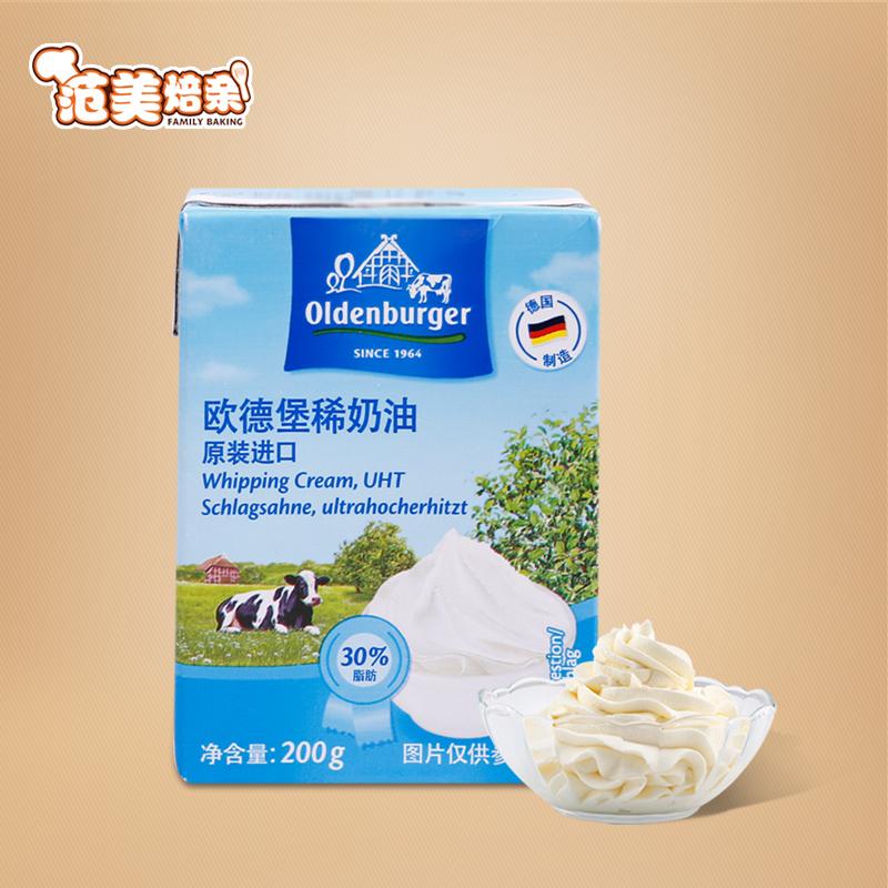 欧德堡稀奶油进口淡奶油动物性家用鲜奶油 蛋糕裱花烘焙原料200g