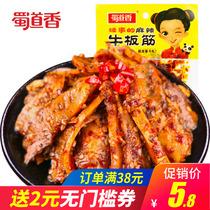 包组合5克55香牛肉条牛肉干包邮 老谭家毛南广西环江特产