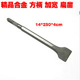 Square handle electric hammer 0810 hexagonal impact sharp flat chisel drill head electric hoe flat chisel widening hydropower installation shovel 40mm