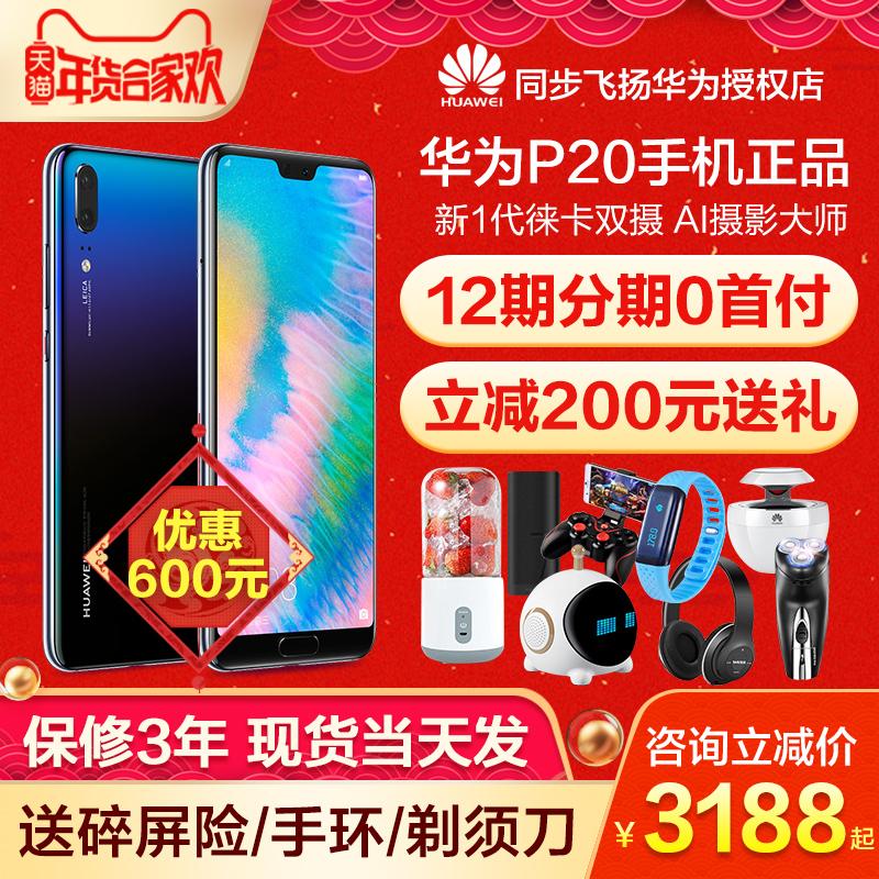 优惠600元/12期分期/当天发送豪礼Huawei/华为 P20手机官方旗舰店正品双卡p20pro极光色p20降价mate20 nova4