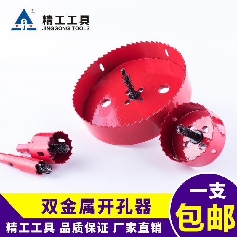 精工工具M42双金属开孔器木工/铁皮/管道/石膏钻头50-150mm