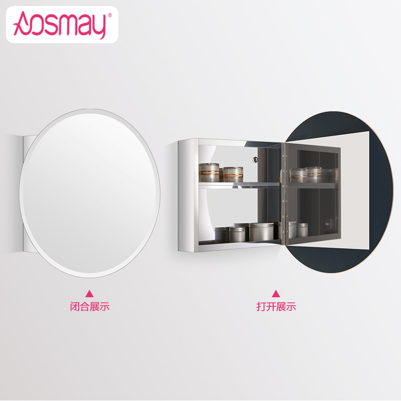 澳思美不锈钢厕所镜柜箱浴室防水卫生间收纳圆形镜子带置物架810