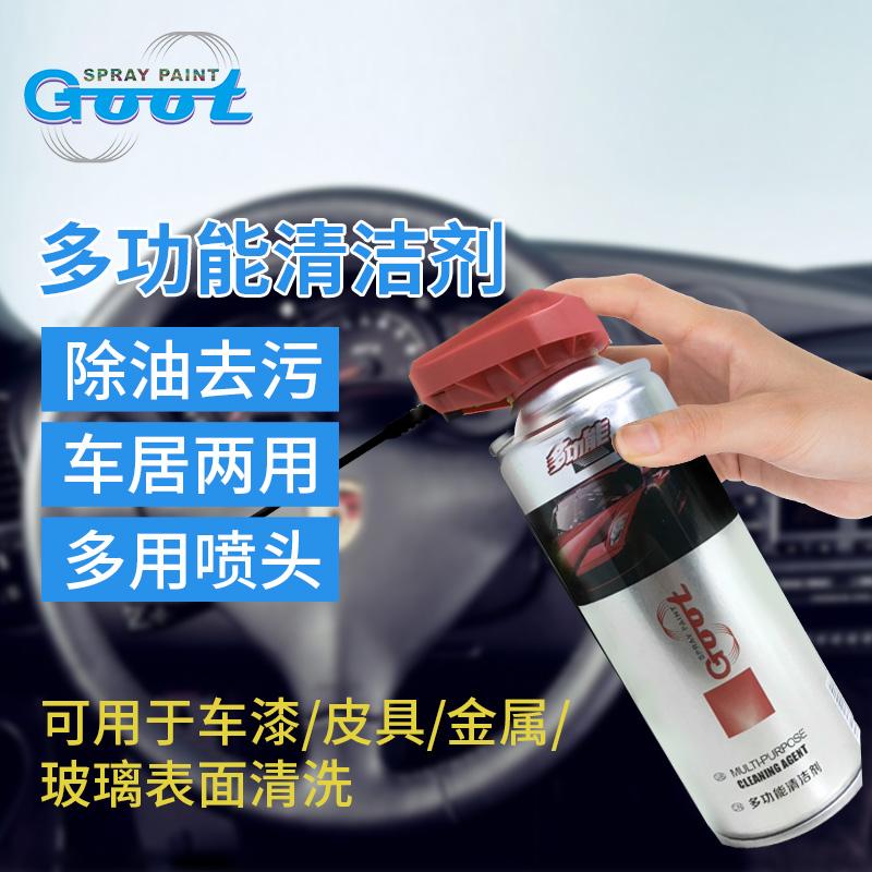 汽车用轮毂发动机外部柏油沥青内饰鸟虫胶除油除锈去污漆面清洗剂