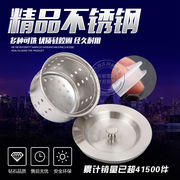 Sink funnel water purifier filter filter basket sink plug sink sink cage water blocking cover accessories
