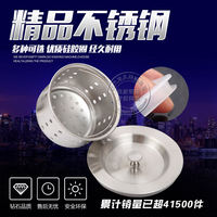 Sink funnel water purifier filter filter basket sink plug sink sink cage water plug cover accessories