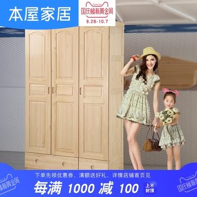 本屋三门衣柜两门儿童实木衣柜收纳柜抽屉1.2m松木平开门小衣柜