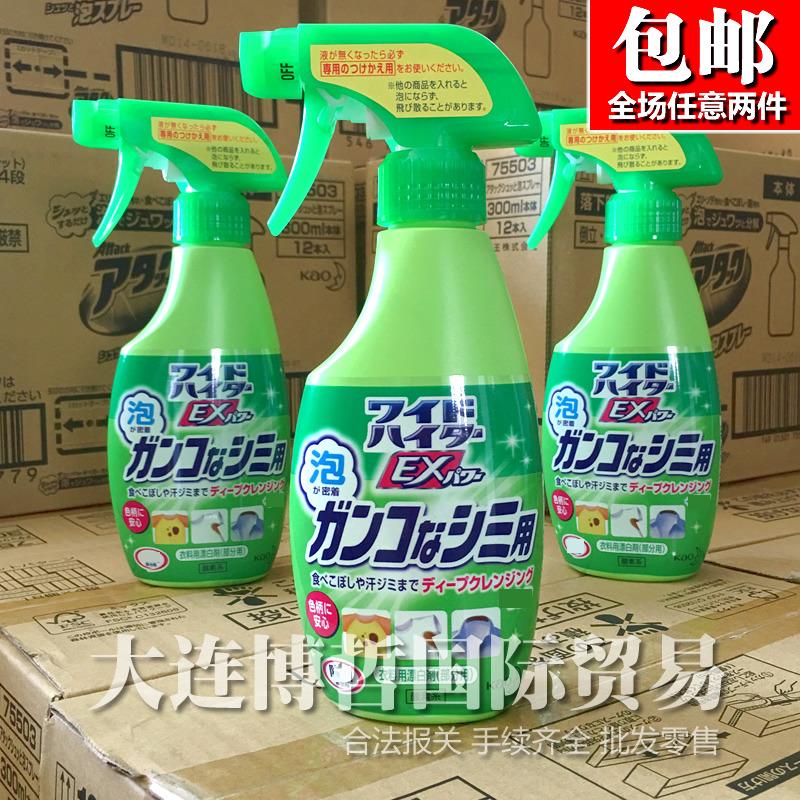 日本原装进口花王衣物彩漂剂 酵素EX泡沫彩漂喷雾剂 漂白黄渍污渍