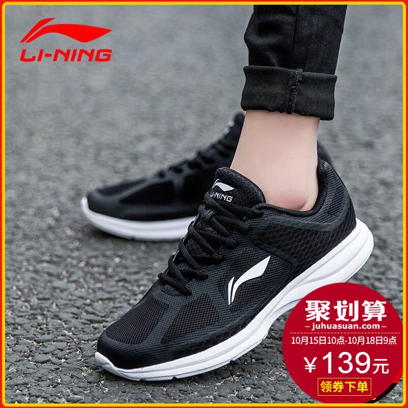 李宁女鞋跑步鞋秋季2018新款正品网面透气休闲鞋子春季跑鞋运动鞋
