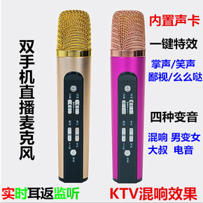 手机全民K歌麦克风双手机直播内置声卡话筒 唱歌主播唱歌电容麦