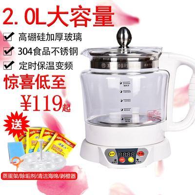 电热水壶分体多功能煮茶壶 2l加厚玻璃煎药壶 台湾宏惠汉方养生壶评测
