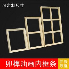油画内框外框条加厚相框木条数字油画装饰无框画框条实木框架定做