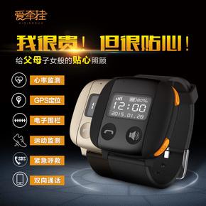 智能定位手表手机老年人GPS导航防丢走失报警求救电话心率健康环