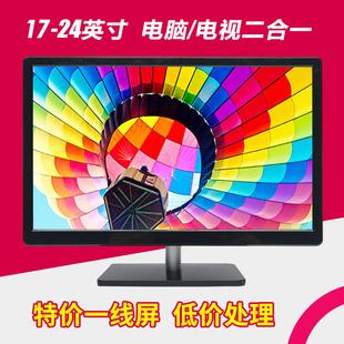 便宜处理一线19寸22 24英寸电脑显示器液晶显示屏幕高清瑕疵 特价