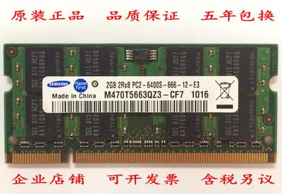 神舟优雅HP600 HP630 HP640 HP650 HP660笔记本内存条2G DDR2 800
