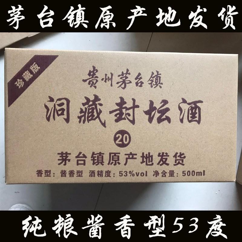 白酒整箱特价酱香型53度茅台镇原浆酒洞藏老酒商务个性礼品定制