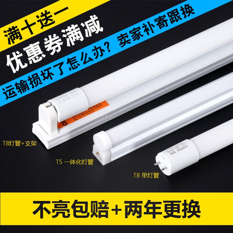 白光节能灯管