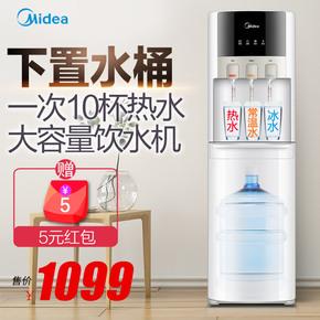 美的下置式水桶桶饮水机立式冷热家用办公室全自动冰温热自动上水