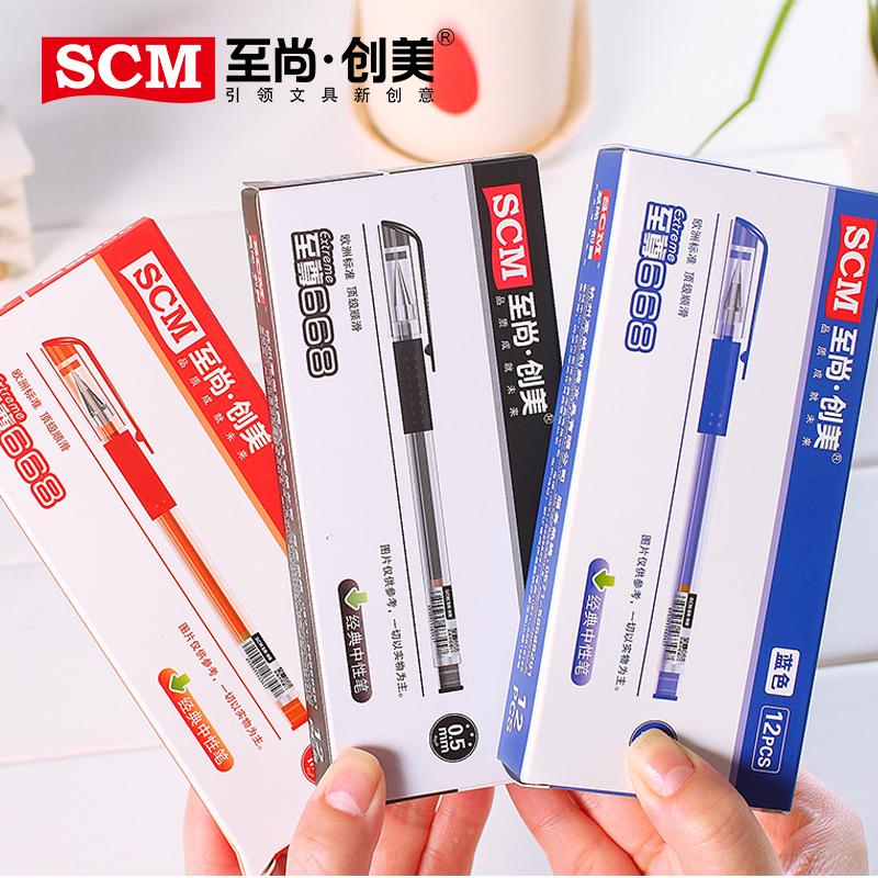 至尚・创美  24支装中性笔0.5mm9.9