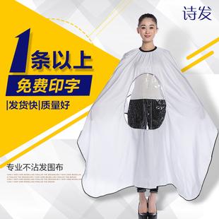 韩国成人理发围布防水透明围布发廊专用剪发围裙不沾发染发专业