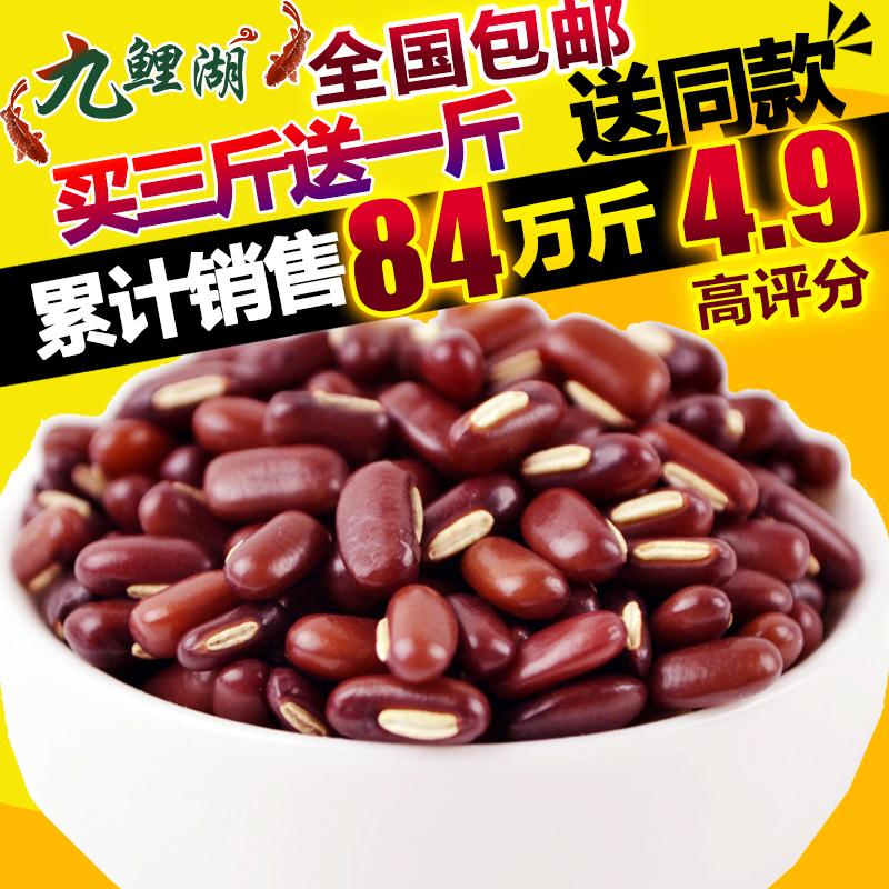 红豆 赤小豆