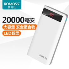 原装正品ROMOSS罗马仕6充电宝20000毫安旗舰店官方数显版移动电源