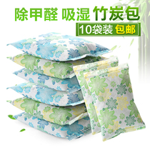 Household moisture-proof moth removal of wet bag bamboo charcoal bag car with deodorant formaldehyde new house decoration activated carbon bag