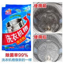 洗衣机槽清洁剂全自动滚筒内筒波轮除垢剂杀菌消毒液去污粉清洗剂