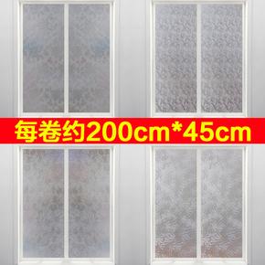 自粘磨砂透光不透明防晒门窗贴卫生间玻璃纸窗户贴纸浴室玻璃贴膜