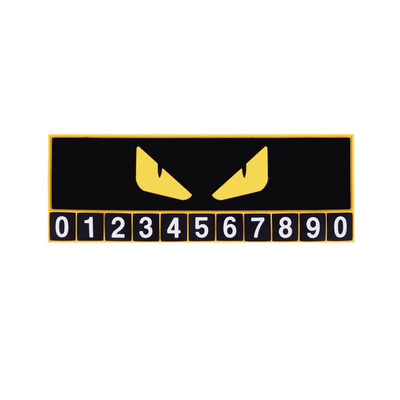 潮牌临时停车牌挪车电话号码创意移车贴停靠卡通可爱夜光汽车用品