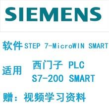 西门子S7-200smart 编程软件 STEP7-MicroWIN Smart 送视频教程