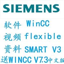 flexible V3视频教程 SMART WinCC 西门子触摸屏组态编程软件安装
