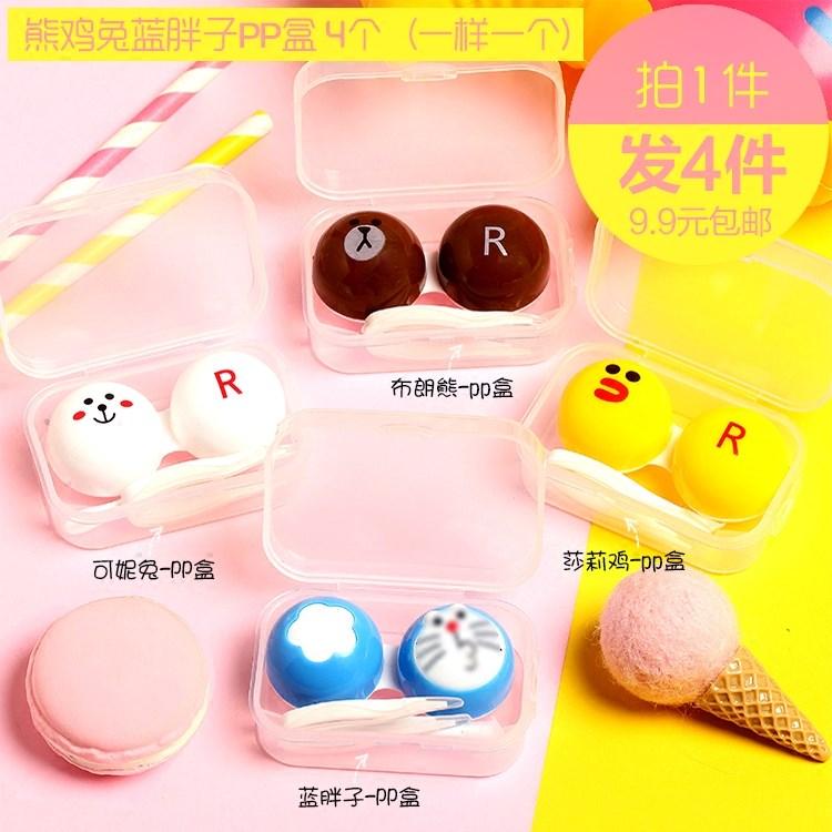 【拍1发4】熊兔可爱水果透明PP盒隐形近视眼镜伴侣盒双联盒美瞳盒