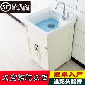 太空铝洗衣柜组合阳台洗衣池陶瓷小洗手盆落地不锈钢卫生间浴室柜