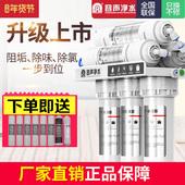 容声净水器家用直饮机厨房自来水6级过滤器净水机