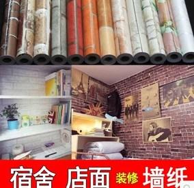 双11优惠温馨墙纸卧室大学生宿舍海报房间装饰品背景墙壁纸