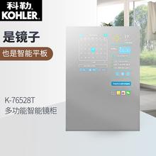 科勒卫浴浴室镜柜智联魔镜电子多功能智能镜柜 K-76528 包邮促销图片