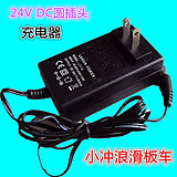 24V Small King Kong Electric Car Charger 24V Small Surf Charger Electric Scooter DC Charger Power