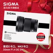 sigma 适马 F1.4 30mm 半画幅微单镜头索尼E卡口奥林巴斯定焦人像