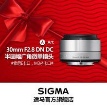 免息包邮适马sigma 30mm F2.8 art微单标准镜头奥巴松下卡口特惠