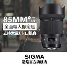 索尼E卡口免息适马Sigma 85mm F1.4 DG Art 高画质大光圈人像镜头