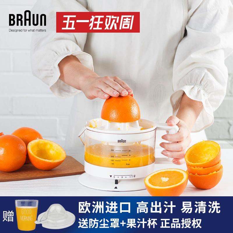 德国橙汁榨汁机