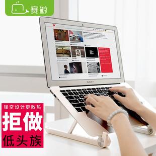 赛鲸笔记本电脑支架桌面加高增高托护颈防颈椎垫高底座可调节架子