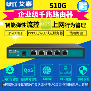 UTT艾泰510G多WAN口智能QOS企业级千兆上网行为管理VPN路由器