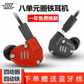 KZ zs6蓝牙圈铁耳机DIY八单元金属HIFI挂耳入耳式动铁重低音带麦