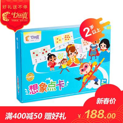 七田真闪卡右脑开发训练玩具数字圆点早教卡片儿童记忆力0-3-6岁
