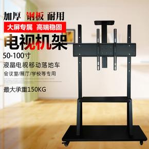 液晶电视移动支架落地推车海信LG创维长虹TCL55/58/60/65/70/75寸