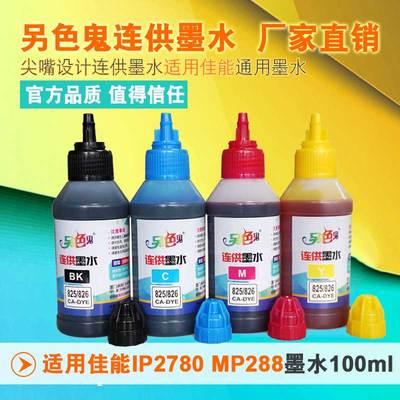 官方另色鬼IP2780墨水815墨盒兼容佳能通用 845打印机墨水825墨盒MG2580 TS208 MG3080 MP288 喷墨墨水10